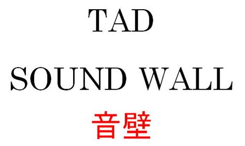TAD(TECHNICAL AUDIO DEVICES) -SOUND WALL- 音壁